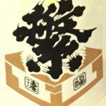焼酎のイメージを覆す九州の日本酒|繁桝 特別純米ひやおろし
