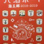 パ酒ポート 灘五郷2018-2019