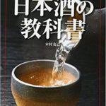 読み返したくなる日本酒の本おすすめ6選